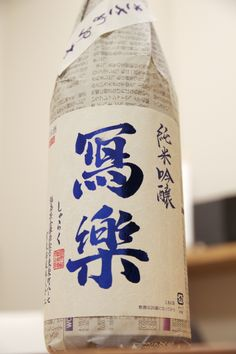 sharaku junmaiginjou sasameyuki 寫楽 純米吟醸 ささめゆき 酒 Sharaku, Japanese Sake, Rice Wine, Japanese Design, Packaging Design, Tapas, Liquor, Alcoholic Drinks, Foundation