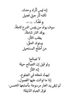 لا تصالح - امل دنقل Inspirational Poems, I Feel Good, Palestine, Arabic Quotes, Inspire Me, Qoutes, Literature, Poetry, Feelings