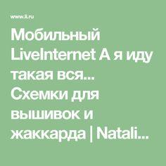 Мобильный LiveInternet А я иду такая вся... Схемки для вышивок и жаккарда   Natalia_Fed - ***ВЯЗАНИЕ-СТИЛЬ ЖИЗНИ***  