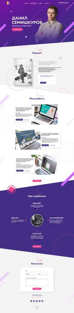 Дизайн личного сайта Данила Семишкурова