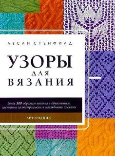 Узоры для вязания спицами – 179 фотографий   ВКонтакте