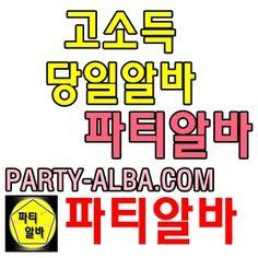 유흥업소알바 여성고수익알바