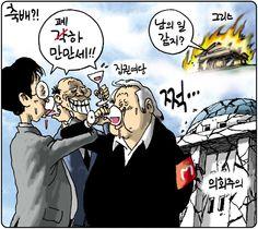 [김용민의 그림마당]2015년 7월 7일…폐하 만만세! #만평