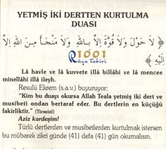 Allah Islam, Islam Quran, Muslim Pray, Islamic Dua, S Word, Karma, Prayers, Wisdom, Positivity