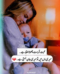 Mother Father Quotes, Love My Parents Quotes, Welcome To The Group, Invite Your Friends, Parenting Quotes, Have Fun, Poetry, Bindas Log, Thankful