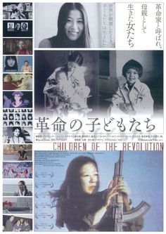 'Children of the Revolution'(2011) 革命の子どもたち