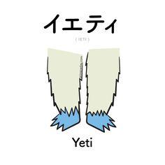 [404] イエティ   ieti   yeti
