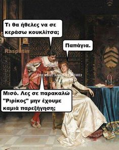 Greek Memes, Funny Greek Quotes, Ancient Memes, Funny Phrases, Comic Pictures, Beach Photography, Just For Laughs, Satire, Caricature