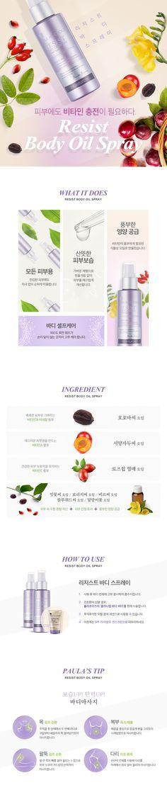 Paula's Choice Korea 폴라초이스코리아 @sooyoniiii