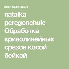 natalka peregonchuk: Обработка криволинейных срезов косой бейкой
