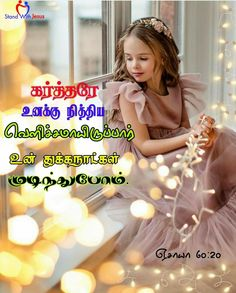 Bible Words Images, Tamil Bible Words, Bible Quotes, Bible Verses, Blessing Words, Tamil Christian, Christian Verses, Bible Verse Wallpaper, No Worries