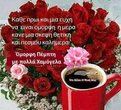 Happy Morning, Good Morning, Beautiful Pink Roses, Positive Quotes, Make It Yourself, Memes, Good Day, Quotes Positive, Bonjour