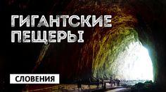 Словения / Шкоцянские пещеры