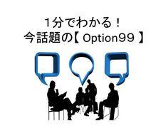 1分でわかる!今話題のoption99 by Daichi2000 via slideshare