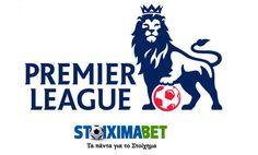 Premier League : οι προτάσεις της Τετάρτης - Stoiximabet
