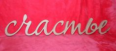 """Нами изготовленное слово """"Счастье"""" для интерьера и оформления домашней фото выставки #подарок #интерьер #деревянныебуквы #словаиздерева #свадебныйдекор #имена #аксессуары для фотосессий #фото рамки #деревянные изделия #надписи #деревянные #Счастье"""
