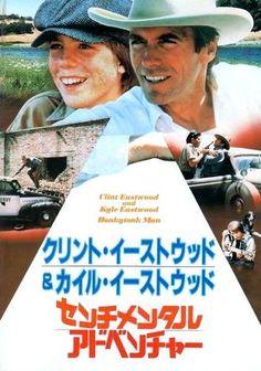 『センチメンタル・アドベンチャー』 Honkytonk Man (1982) ~ 『Honkytonk Man』 La brochure de ce film a été publiée au Japon dans 1983. La circulation est des peu de brochures précieuses. Au Japon, c'était seulement une ville locale. Le spectacle de route a été emporté.