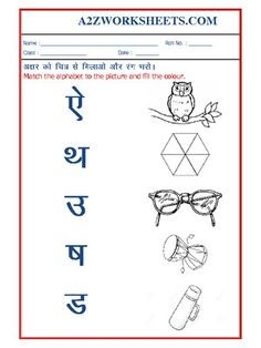 A2Zworksheets:Worksheet of Hindi Worksheets for KG - Match the picture to the alphabet-06-Hindi Practice sheet-Hindi-Language Fun Worksheets For Kids, Letter Worksheets For Preschool, Writing Practice Worksheets, Hindi Worksheets, Free Kindergarten Worksheets, Preschool Writing, 1st Grade Worksheets, Alphabet Activities, Rhyming Worksheet