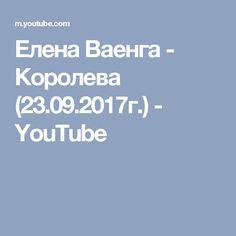 Елена Ваенга - Королева (23.09.2017г.) - YouTube
