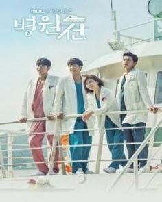 Hospital Ship starring Ha Ji Won, Kang Min Hyuk and Lee Seo Won. Korean Drama 2017, Watch Korean Drama, Watch Drama, Korean Drama Movies, Korean Actors, Korean Dramas, Korean Actresses, Kang Min Hyuk, Ha Ji Won
