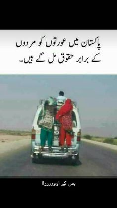 Shukar he or bhi mang lo haqoq Very Funny Jokes, Funny Puns, Funny Stuff, Funny Cartoon Pictures, Funny Images, Funny Quotes In Urdu, Laughter Therapy, Wife Jokes, Thing 1