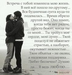 О любви в картинках (42 фото) Russian Love Poems, L Love You, Feelings And Emotions, Text Quotes, Texts, Relationship, Romantic, Thoughts, Motivation