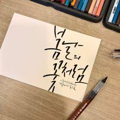 Brush Lettering, Hand Lettering, D Calligraphy, Korean Alphabet, Book Design, Typography Design, Packaging Design, Writing, Drawings