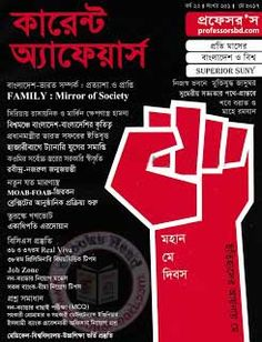 Current Affairs Magazine - May 2017 is the monthly publication of the journal Current Affairs. Current affairs is a monthly Bangla magazine.
