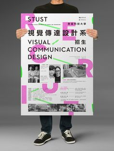 STUST Recruitment Poster / DM (College) on Behance