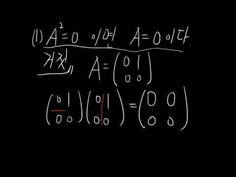 [청심OCW] 고교 수학- 5. 역행렬.  본 강의에서는 역행렬의 5 가지 성질을 통해 역행렬에 대해 알아봅니다.  그리고, 캐일리-해밀턴의 정리에 버금 가는, 정현욱 선생님의 '좀비 이론'도 함께 확인해 보세요~ ^^
