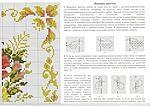 букет цветов - схема 4
