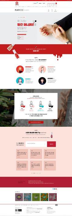 [텐바이텐] 왜 그녀는 빨간 매니큐어를 발랐을까? Website Layout, Web Layout, Layout Design, Event Banner, Web Banner, Cosmetic Web, Promotional Design, Event Page, Ui Web