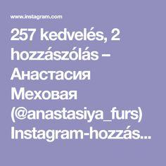"""257 kedvelés, 2 hozzászólás – Анастасия Меховая (@anastasiya_furs) Instagram-hozzászólása: """"Начинаем подготовку с лета 🌬❄️🌨 зима уже близко . Цена такого счастья 6500$. Полный трансформер.…"""""""