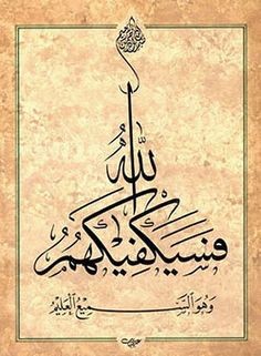 May God suffice them, and He is the All-Knowing. History Of Calligraphy, Arabic Calligraphy Art, Arabic Art, Calligraphy Alphabet, Allah, Islamic Paintings, Learn Quran, Religious Art, Artists