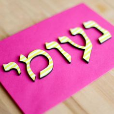 Jewish naming gift: LOVE the yellow stripes for baby Naomi's nursery Hebrew Letters, Jewish baby name, Jewish girl, Naomi, Hebrew wooden letter,