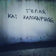 :-D Greek quotes Old Quotes, Greek Quotes, Best Quotes, Funny Quotes, Life Quotes, Greek Sayings, Naughty Quotes, Summer Quotes, Perfection Quotes