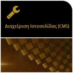 Διαχείριση Ιστοσελίδας (CMS) CMS, Σύστημα Διαχείρισης Περιεχομένου για δυναμικές ιστοσελίδες και e-shops, όπου ο διαχειριστής θα μπορεί να τροποποιεί με ευκολία την ιστοσελίδα του. Εκπαίδευση πάνω σε θέματα ενημέρωσης και τροποποίηση της σελίδας μέσα από το διαχειριστικό εργαλείο, στα άτομα που θα αναλάβουν ως διαχειριστές. Kαταχώρηση όλων των δεδομένων από την παλιά σας ιστοσελίδα στην καινούργια. Συντήρηση web site, μέσω διαχείρισης, με μηνιαία καταβολή υπηρεσιών.