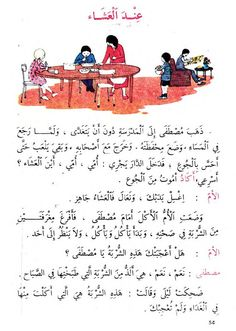 Quran Quotes, Arabic Quotes, Old Egypt, Arabic Language, Learning Arabic, Short Stories, Grammar, Books To Read, Classroom