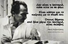 Greek Quotes, Screenwriting, Education Quotes, Happy Quotes, Wisdom, Culture, Words, Memes, Inspiration