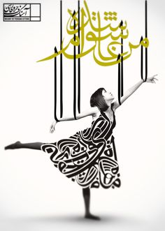 """amazing islamic Typography """"melody of persian letters"""" by pouneh mirlou Graphic Design Posters, Graphic Design Typography, Graphic Design Inspiration, Arabic Calligraphy Art, Arabic Art, Beautiful Calligraphy, Calligraphy Alphabet, Teheran, Graphisches Design"""