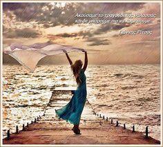 """""""ακούσαμε το τραγούδι της θάλασσας και δεν μπορούμε να κοιμηθούμε"""" Ρίτσος Greek Words, Greek Quotes, Poetry, Album, Water, Outdoor, Soul Food, Woman, Nice"""