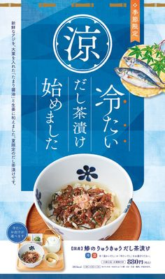 だし茶漬け えん|ニュース Food Poster Design, Food Menu Design, Flyer Design, Kids Graphic Design, Japanese Graphic Design, Food Promotion, Menu Layout, Promotional Design, Japan Design