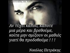 Greek Quotes, Poems, Poetry, Verses, Poem