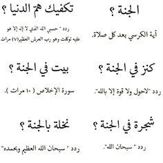 Islam Beliefs, Duaa Islam, Islam Hadith, Islam Religion, Islam Muslim, Allah Islam, Islam Quran, Alhamdulillah, Beautiful Quran Quotes