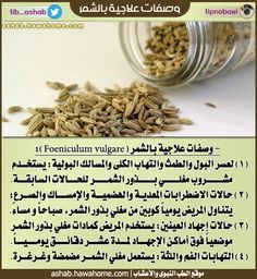 Pin By Laila Na On استشفوا بالغذاء والأعشاب Health And Nutrition Health Skin Care Health Diet