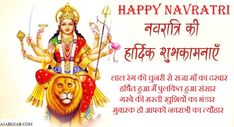 Welcome to the very new post on Happy Navratri Images for Whatsapp Whatsapp Images for Navratri. Festival season are coming soon and the Navratri is also start by this month. Navratri Wishes Images, Navratri Messages, Happy Navratri Wishes, Happy Navratri Images, Navratri Quotes, Navratri Wallpaper, Maa Image, Durga Images, Recipes