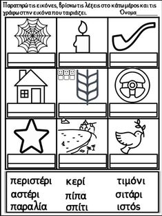 ( School Border, Sequencing Pictures, Greek Language, Starting School, Special Education Teacher, Binder Covers, Home Schooling, Blog, Clip Art