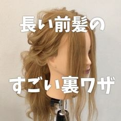 Hair Arrange, Bobby Pins, Hair Beauty, Hair Accessories, Hairstyles, Haircuts, Hairdos, Hair Makeup, Hairpin
