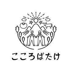 こころばたけロゴ | ナカヤマデザイン Graphic Design Branding, Logo Design, Chicken Illustration, Chicken Logo, Japan Logo, Farm Logo, Typographic Logo, Logo Food, Logo Stamp
