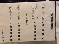2014/6/3 白酒ばなし 横浜にぎわい座 by@TheAkibin